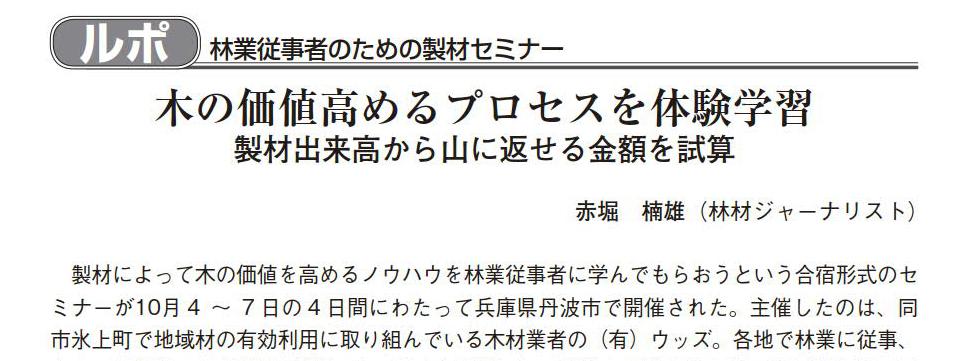 画像に alt 属性が指定されていません。ファイル名: 木材情報18年10月号ウッズ製材セミナー_1.jpg